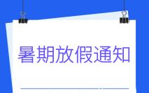 石家庄市老年大学  暑期放假通知