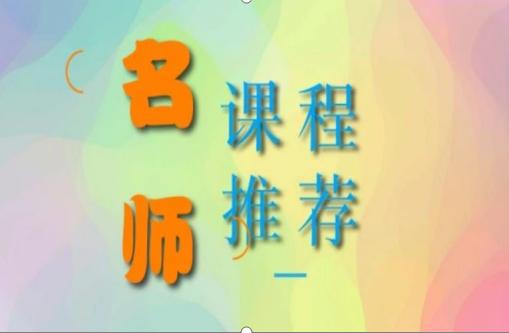 石家庄市老年大学文史系名师课程